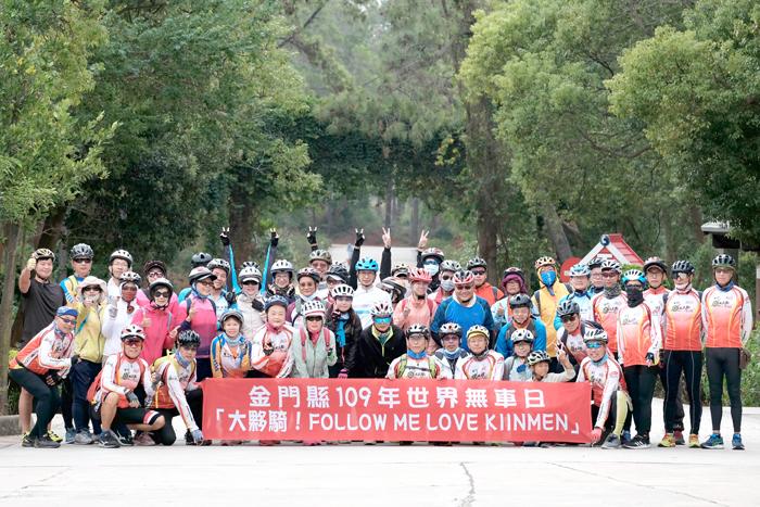 環保局結合民間團體單車安全協會及風火輪協會舉辦「大夥騎!FOLLOW ME LOVE KIINMEN」活動,吸引民眾熱烈參與。 (環保局提供)