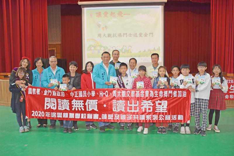 縣長楊鎮浯等貴賓將周大觀文教基金會的贈書頒給中正國小五年級學生代表。(莊煥寧攝)