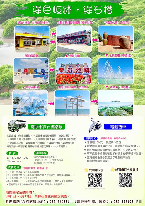 烈嶼鄉公所為於春季推出「綠色岐跡‧綠石槽電瓶車專線」,遊歷青岐海岸的綠石槽等美景。(烈嶼鄉公所提供)