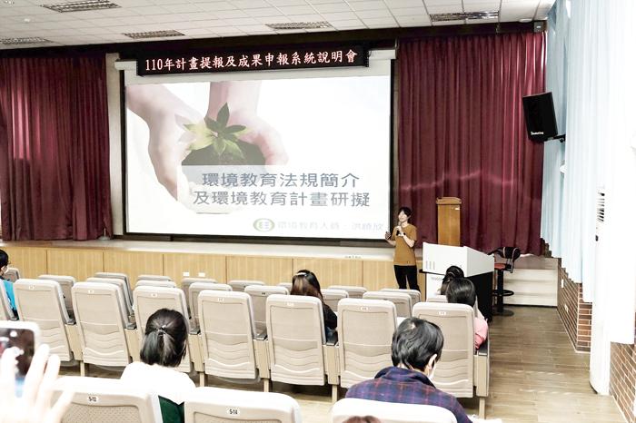 環保局辦理「110年環境教育計畫提報及成果申報系統說明會」,邀請資深環教講師洪曉欣上課解說。(環保局提供)