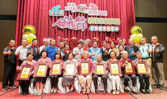 金沙鎮公所舉辦110年度模範母親表揚,述美大提琴及沙小古箏社到場演出,為典禮增添溫馨氣氛。(陳麗妤攝)