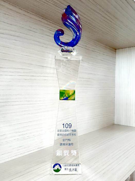 本縣執行資源回收工作成效佳,榮獲行政院環保署肯定並頒發「銀質獎」獎盃之殊榮。(環保局提供)