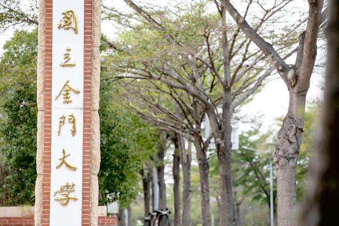金門大學連續4年獲教育部教學實踐計畫補助,強化整體教學品質;圖為金大校門。(金大提供)