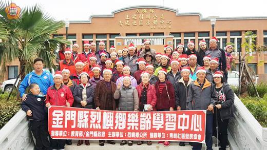 烈嶼鄉樂齡學習中心結合青岐社區發展協會、老人會辦理家鄉文化之旅,讓長輩們也歡度聖誕節。(許加泰攝)