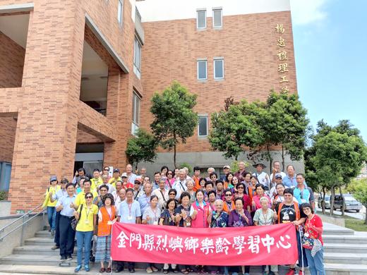 青岐社區樂齡學習中心成員參訪金門大學。(許加泰攝)